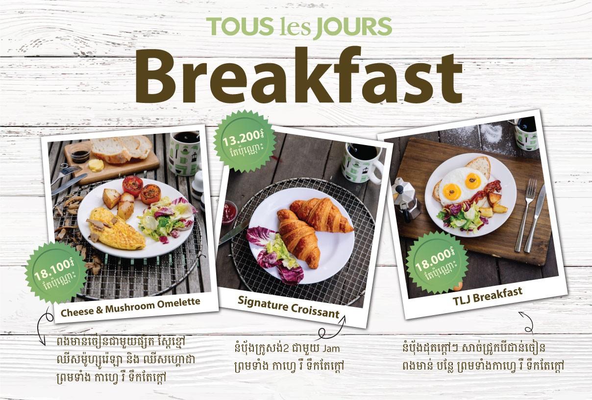 Breakfast at Tous Les Jours